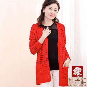 【牡丹紅服飾】中長版鏤空針織衫罩衫【紅色】〈現貨+預購〉
