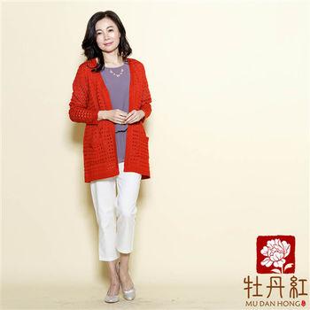 【牡丹紅服飾】中長版鏤空針織衫罩衫【橘色】〈現貨+預購〉
