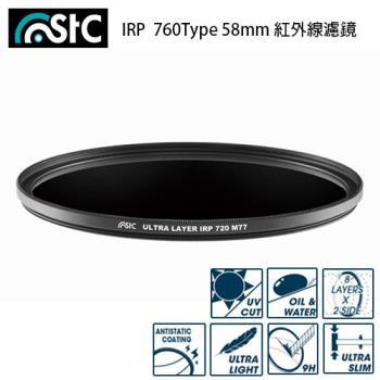 STC IR PASS 紅外線濾鏡 760Type 58mm (58,公司貨)