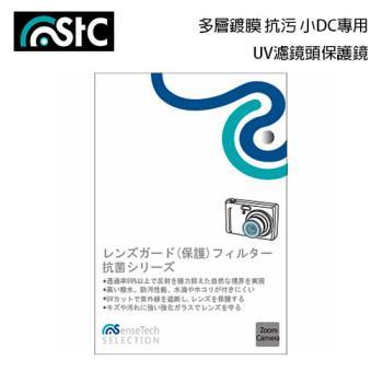 STC 小DC 數位相機 UV 長效防潑水膜 保護鏡 43mm 背膠式 鏡頭保護鏡(43,公司貨)