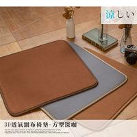 La Veda 3D透氣網布椅墊 ^#45 方型深棕