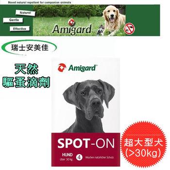 瑞士【Amigard安美佳】天然驅蚤滴劑-【超大型犬30kg 6ml】