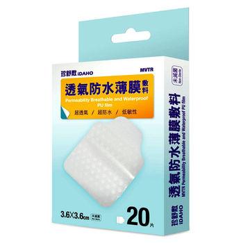 【珍舒敷iDAHO】透氣防水薄膜敷料(3.6X3.6cm)-20片