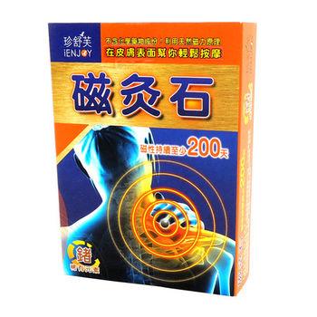 【磁灸石】一顆可使用200天-比用酸痛貼布更經濟