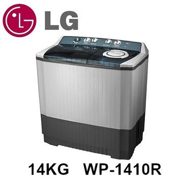 加碼送【LG 樂金】14 Kg直立式超洗淨系列雙槽洗衣機 WP-1410R