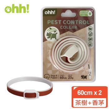【ohh!創意爪】犬用 精油驅蚤項圈(茶樹油+香茅油)-2入超值組