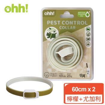 【ohh!創意爪】犬用 精油驅蚤項圈(檸檬油+尤加利油)-2入超值組