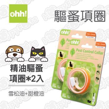 【ohh!創意爪】貓用 精油驅蚤項圈(雪松油+甜橙油)-2入超值組