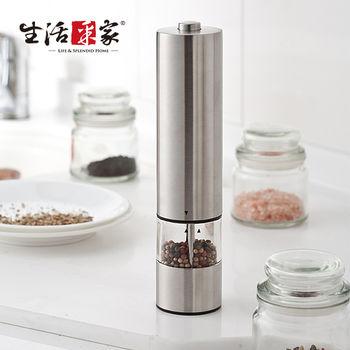 【生活采家】廚房料理電動胡椒研磨器#04001