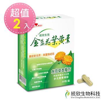 統欣生技 金盞花葉黃素膠囊(30粒瓶/盒)x2