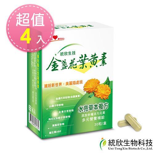 統欣生技 金盞花葉黃素膠囊(30粒瓶/盒)x4