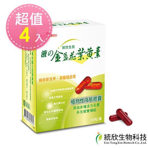 統欣生技 金盞花葉黃素-液態(30粒瓶/盒)x4