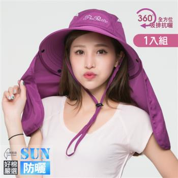 【好棉嚴選】全罩式透氣快乾 護頸抗UV 吸濕排汗 360防曬休閒帽-亮紫色 1入
