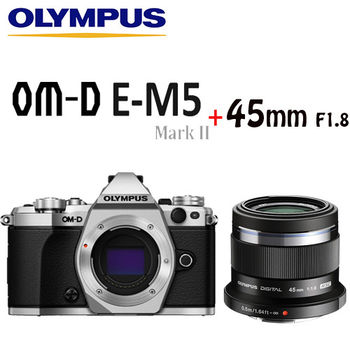 (32G原廠包組)OLYMPUS OM-D E-M5 Mark II  單機身 BODY (公司貨)+OLYMPUS M.ZUIKO DIGITAL 45mm F1.8 (平輸)