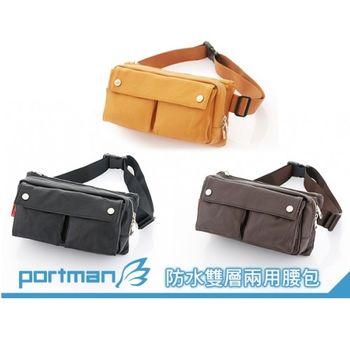 PORTMAN 防水雙層兩用腰包 共三色 PM133206