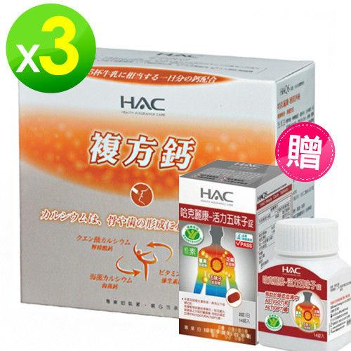 【永信HAC】穩固鈣粉(5g/30包))3入組-贈活力五味子錠(14錠/瓶)