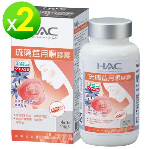 【永信HAC】琉璃苣月順膠囊(90粒/瓶)2入組