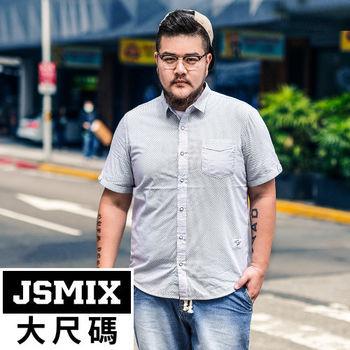哈孝遠推薦:大尺碼襯衫 JSMIX 摩登休閒風純棉短袖襯衫【C0099】