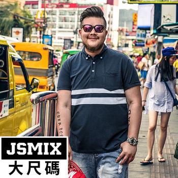 哈孝遠推薦:大尺碼T恤 JSMIX  英倫撞色條紋純棉短袖POLO衫【L0054】