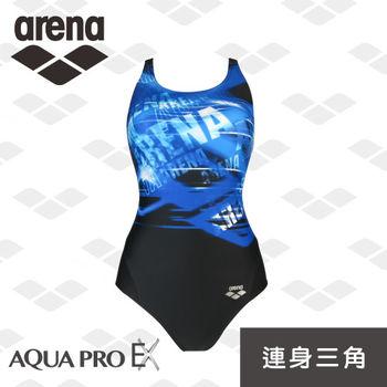 【限量】arena 女用 連身三角泳衣 Aqua Pro Ex 訓練款 TMS5152WA