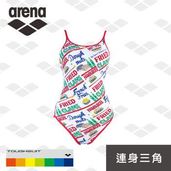 【限量】arena 女用連身三角泳衣ToughSuit訓練款彩虹標TSS4139WA