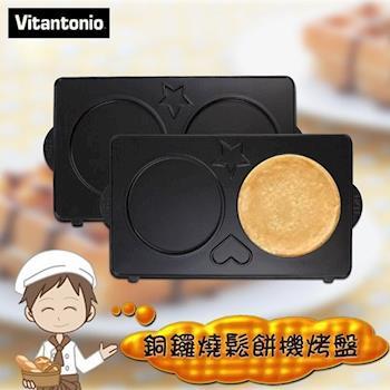 【日本Vitantonio 】銅鑼燒鬆餅機烤盤