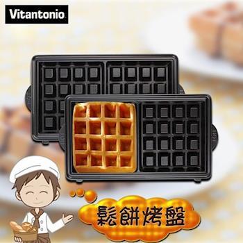 【日本Vitantonio 】鬆餅烤盤