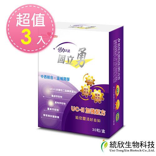 統欣生技 活力計畫 固立勇UCII加強配方(30粒瓶/盒)x3