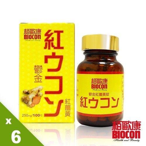 Biocon?歐康 鬱金紅薑黃錠(100粒/瓶x6盒搶孅組+贈紅薑黃錠隨手包 x2包)