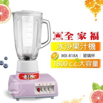 【全家福】1800cc生機食品玻璃杯冰沙果汁機JC-818A