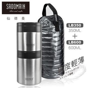 【仙德曼 SADOMAIN】 法國少女輕量保溫/保冷食物罐旅行組-不鏽鋼