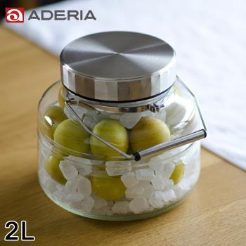 【ADERIA】日本進口時尚玻璃梅酒瓶2L