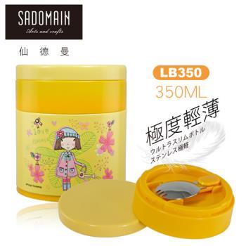 【仙德曼 SADOMAIN】 法國少女輕量保溫/保冷食物罐-黃色-350ml