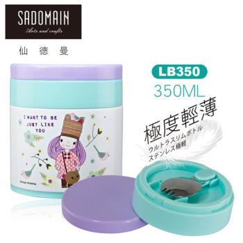【仙德曼 SADOMAIN】 法國少女輕量保溫/保冷食物罐-藍色-350ml