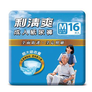 利清爽成人紙尿褲 M號16片x6包/箱