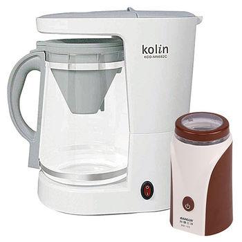 (超值組)歌林Kolin泡茶咖啡兩用機 KCO-MN682C+三洋-磨豆機SIM-153