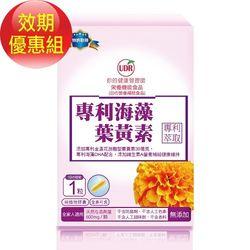 UDR專利海藻葉黃素x1盒東森旅遊網(效期優惠組)