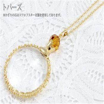 【樂齡網】日本進口圓型放大鏡項鍊 - 附施華洛世奇水晶墜飾(黃玉石)