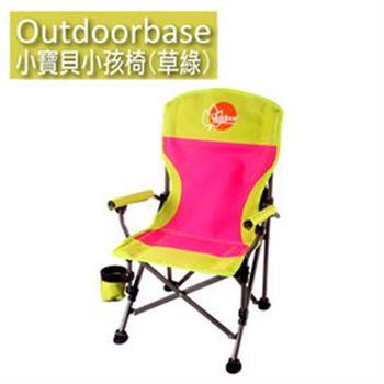 【Outdoorbase】小寶貝小孩折疊椅(草綠) 25346.烤肉椅.戶外椅.休閒椅.兒童椅.鋁合金椅.超輕椅