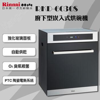 林內牌 RKD-6030S 廚下型落地式 60CM陶瓷電熱系統烘碗機