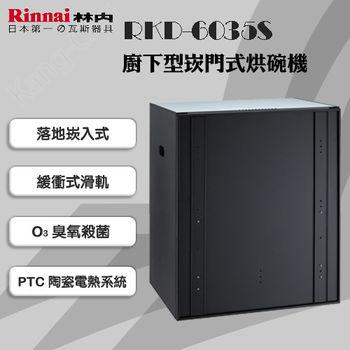 林內牌 RKD-6035S 廚下型嵌門式 60CM陶瓷電熱系統烘碗機
