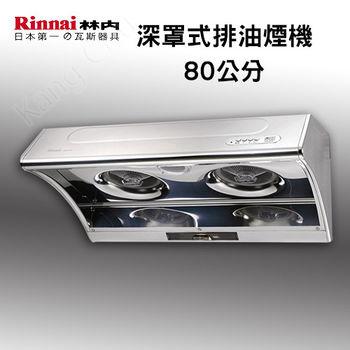林內牌RH-8025 電熱除油斜背式除油煙機(80CM)