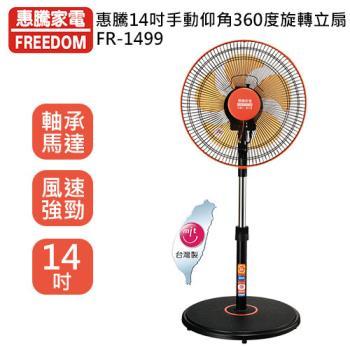 【惠騰】14吋手動仰角360度旋轉立扇FR-1499