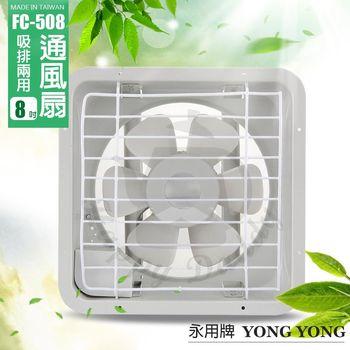 【永用】台灣製8吋吸排風扇/吸排兩用扇(FC-508)