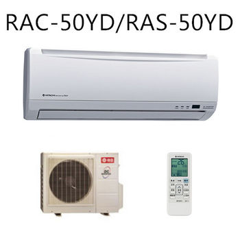 【HITACHI日立】7-9坪變頻冷暖RAC-50YD/RAS-50YD