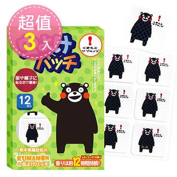 熊本熊 驅蚊/防蚊貼片12枚/盒x3入