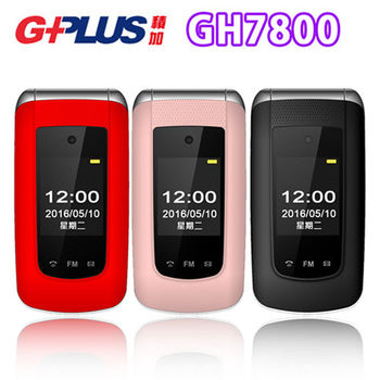 GPLUS GH7800 雙卡雙螢幕3G版摺疊老人機(全配)※內附二顆電池+保貼※