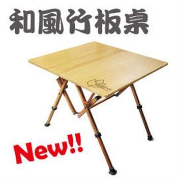 【Outdoorbase】和風竹板桌 25537.露營餐桌 摺疊桌