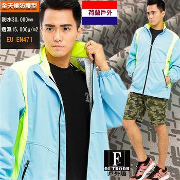 【荷蘭-戶外趣】荷蘭品牌-男薄款-類Goretex高防水2.5L全天候防護輕量外套(BMJ00203淺藍)