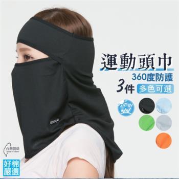 【好棉嚴選】立體透氣防曬運動頭巾 戶外運動裝備 舒適快乾 防塵遮陽頭套面罩-多色任選 3件組